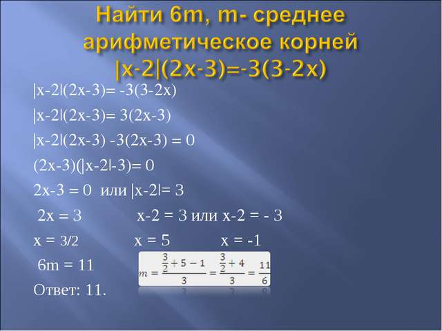 |x-2|(2x-3)= -3(3-2x) |x-2|(2x-3)= 3(2x-3) |x-2|(2x-3) -3(2x-3) = 0 (2x-3)(|x...