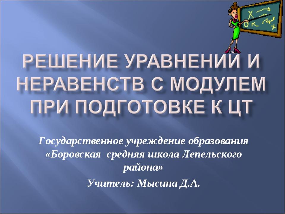 Государственное учреждение образования «Боровская средняя школа Лепельского р...