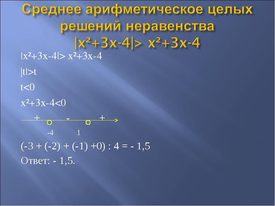 |x²+3x-4|> x²+3x-4 |t|>t t