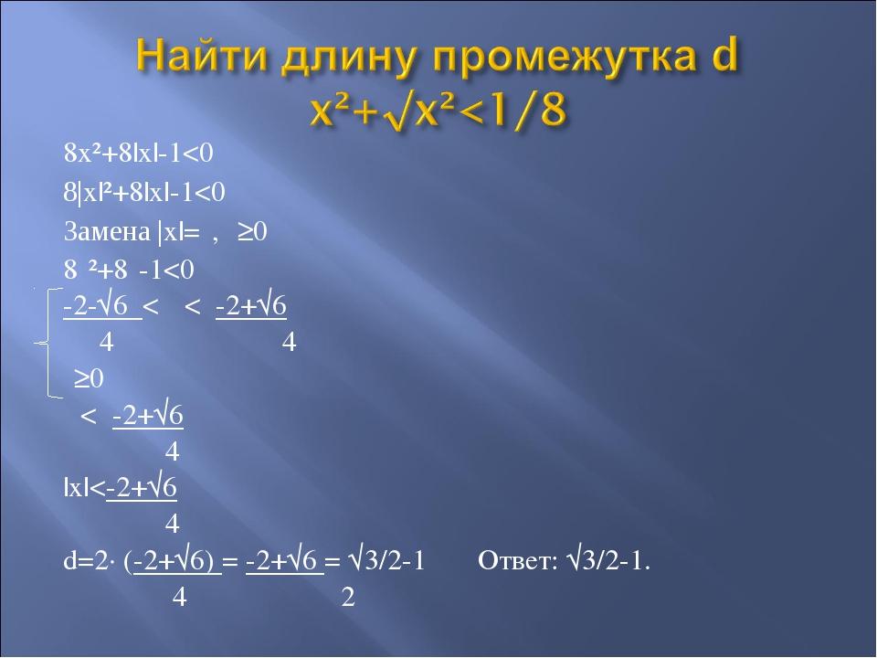 8x²+8|x|-1