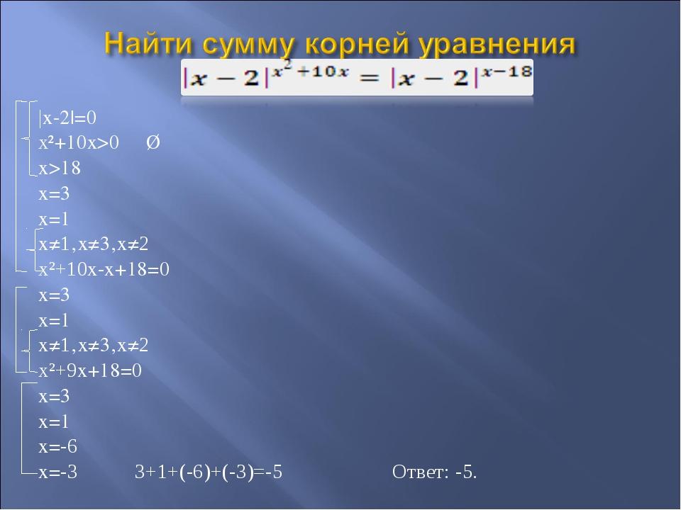 |x-2|=0 х²+10x>0 Ø x>18 x=3 x=1 x≠1'x≠3'x≠2 x²+10x-x+18=0 x=3 x=1 x≠1'x≠3'x≠2...