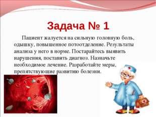 Задача № 1 Пациент жалуется на сильную головную боль, одышку, повышенное пото