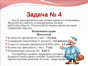 Задача № 4 После длительной болезни человек пришел в поликлинику. Жалуется на