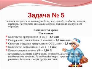Задача № 5 Человек жалуется на головную боль, жар, озноб, слабость, кашель, н