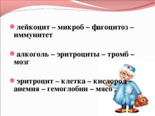 лейкоцит – микроб – фагоцитоз – иммунитет алкоголь – эритроциты – тромб – моз