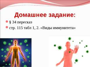 Домашнее задание: § 34 пересказ стр. 115 табл 1, 2. «Виды иммунитета»