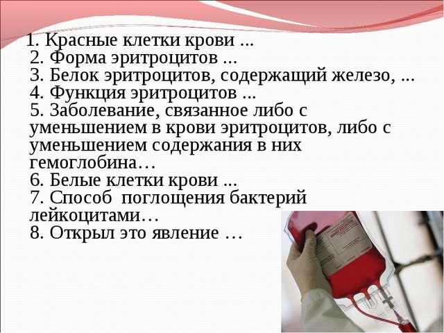 1. Красные клетки крови ... 2. Форма эритроцитов ... 3. Белок эритроцитов, с...