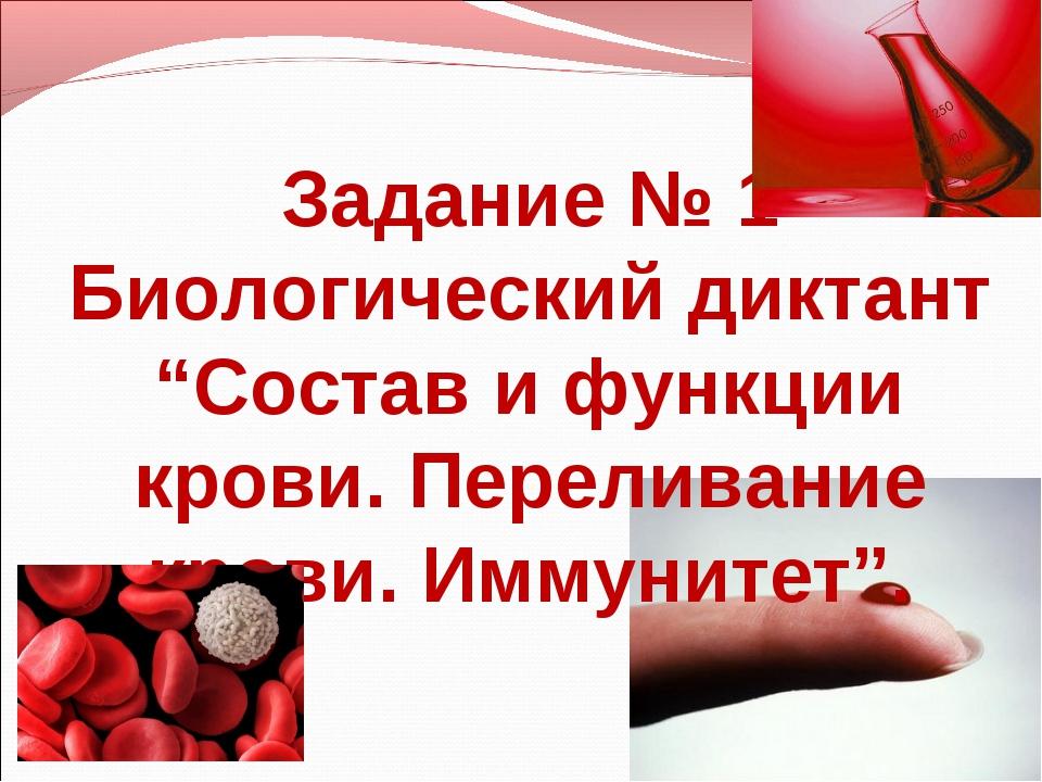 """Задание № 1 Биологический диктант """"Состав и функции крови. Переливание крови...."""