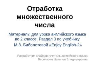 Отработка множественного числа Материалы для урока английского языка во 2 кла