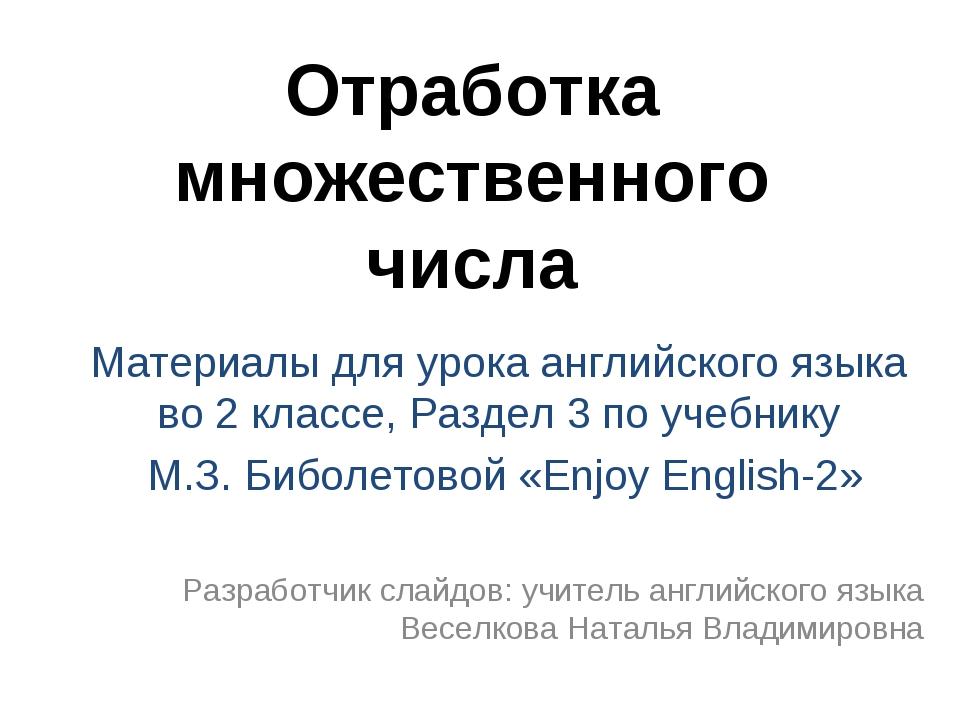 Отработка множественного числа Материалы для урока английского языка во 2 кла...