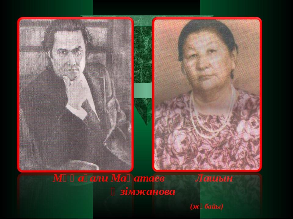 Мұқағали Мақатаев Лашын Әзімжанова (жұбайы)