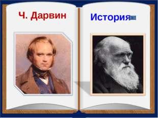 Ч. Дарвин История