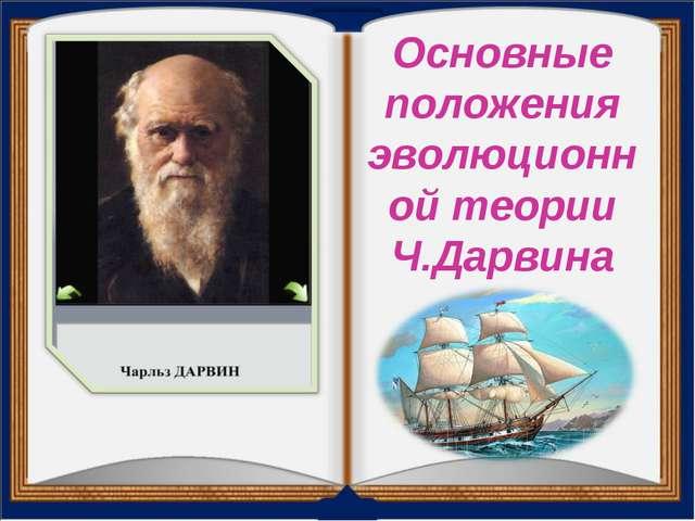 Основные положения эволюционной теории Ч.Дарвина