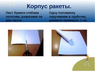 Корпус ракеты. Лист бумаги сгибаем пополам, разрезаем на две части. Одну поло