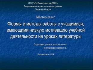 МОУ«Любомировская СОШ» Таврического муниципального района Омской области Маст