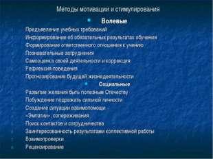 Методы мотивации и стимулирования Волевые Предъявление учебных требований Инф