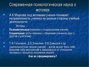 Современная психологическая наука о мотивах А.К.Маркова под мотивами учения п