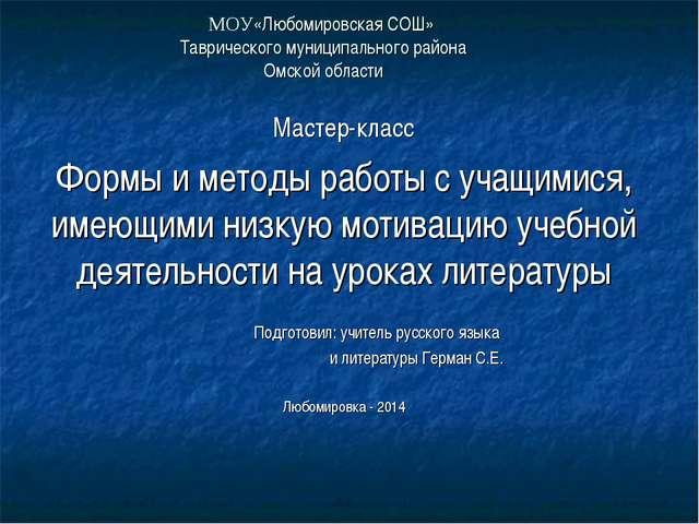 МОУ«Любомировская СОШ» Таврического муниципального района Омской области Маст...