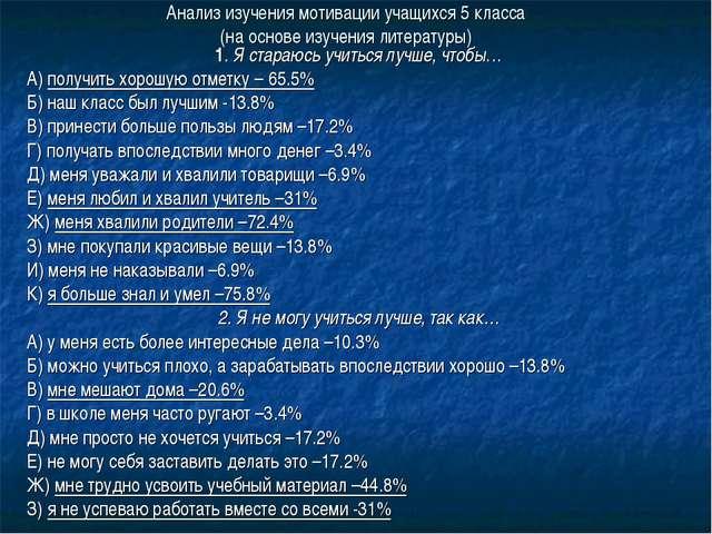 Анализ изучения мотивации учащихся 5 класса (на основе изучения литературы) 1...
