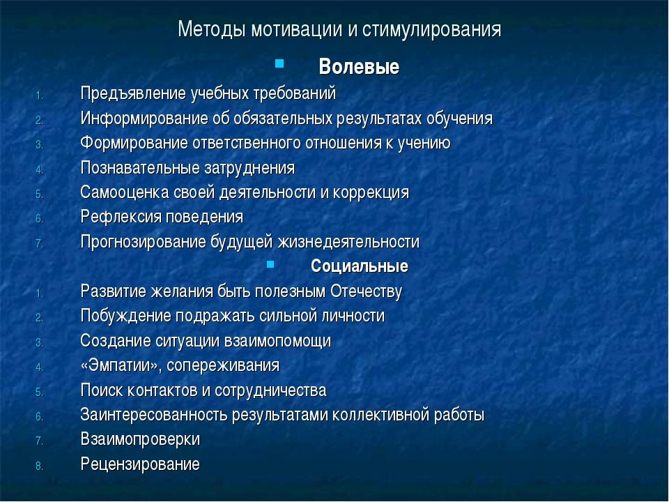 Методы мотивации и стимулирования Волевые Предъявление учебных требований Инф...