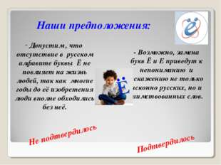 Допустим , что отсутствие в русском алфавите буквы Ё не повлияет на жизнь лю