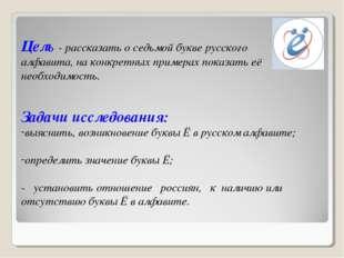 Цель - рассказать о седьмой букве русского алфавита, на конкретных примерах п