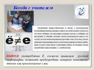 ВЫВОД: употребление Ё, согласно правилам русской орфографии, помогает предупр