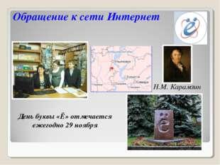 Обращение к сети Интернет День буквы «Ё» отмечается ежегодно 29 ноября Н.М. К