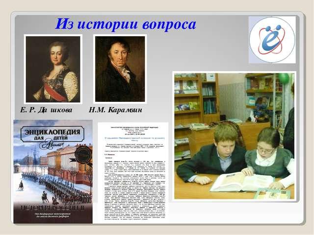 Е. Р. Да́шкова Н.М. Карамзин Из истории вопроса