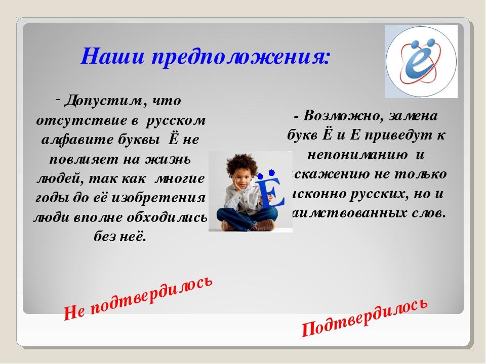 Допустим , что отсутствие в русском алфавите буквы Ё не повлияет на жизнь лю...