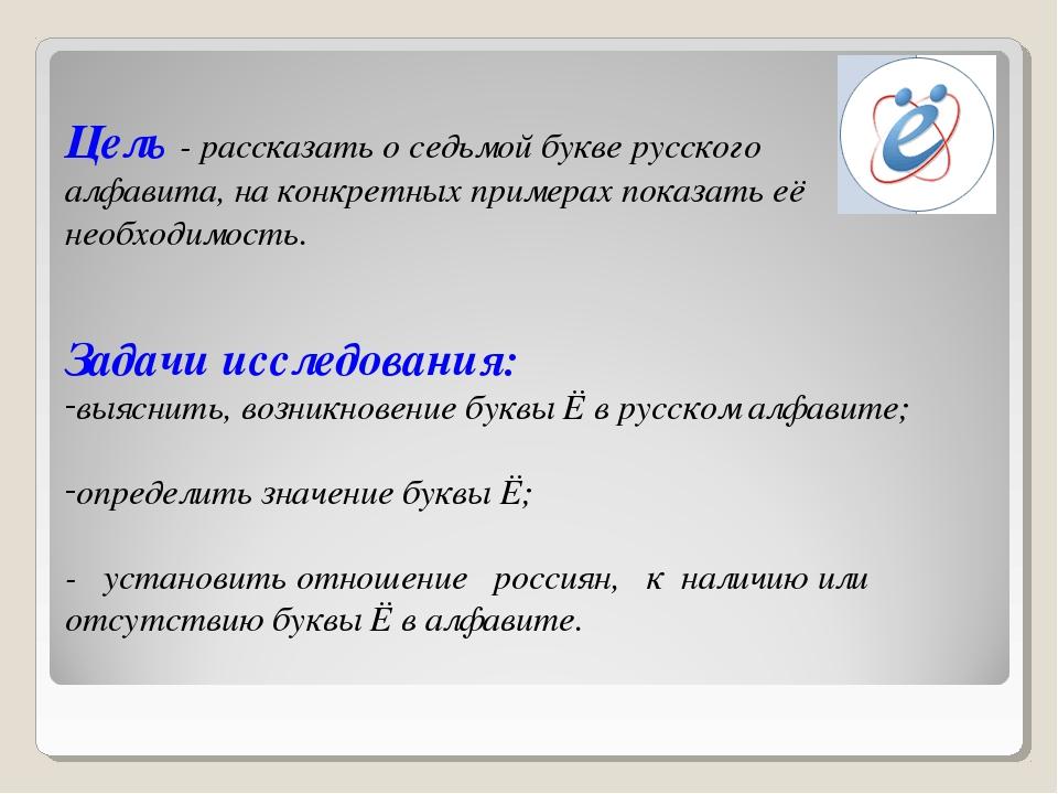 Цель - рассказать о седьмой букве русского алфавита, на конкретных примерах п...