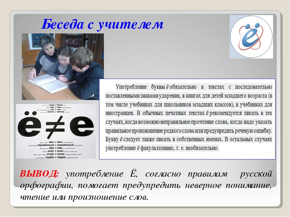 ВЫВОД: употребление Ё, согласно правилам русской орфографии, помогает предупр...