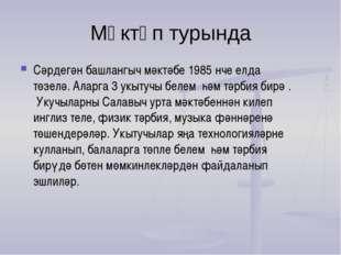 Мәктәп турында Сәрдегән башлангыч мәктәбе 1985 нче елда төзелә. Аларга 3 укыт