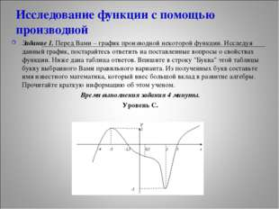 Исследование функции с помощью производной Задание 1. Перед Вами – график про