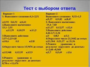 Тест с выбором ответа Вариант 1 1. Выполните сложение:4,1+2,51 а)2,92 б)6,52