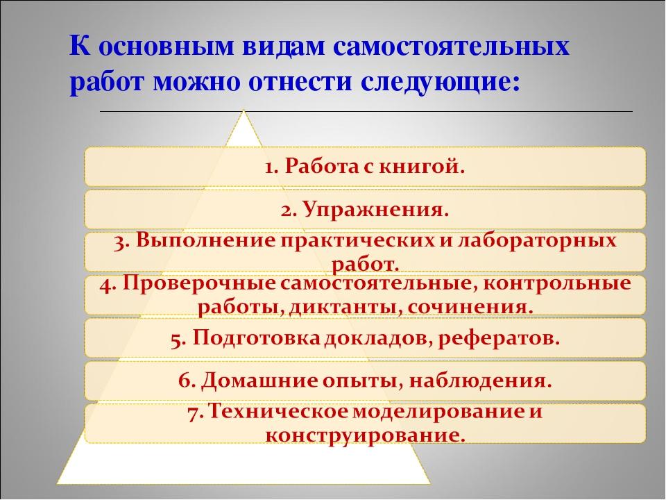 К основным видам самостоятельных работ можно отнести следующие: