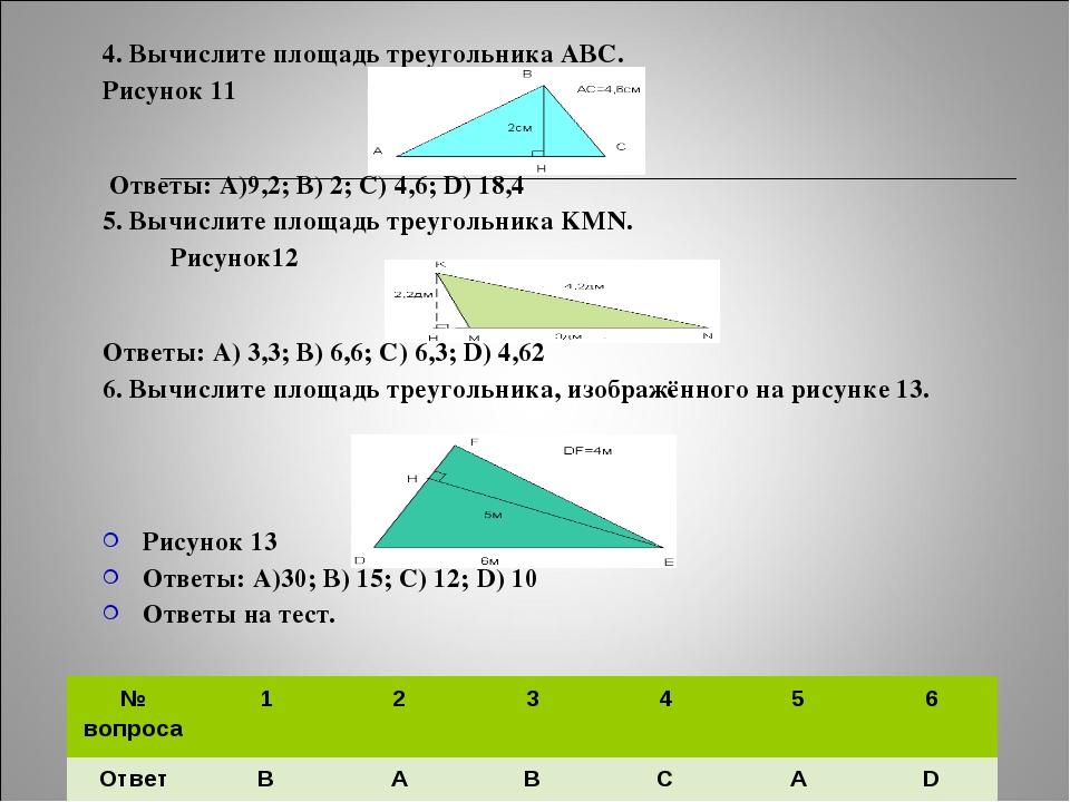 4. Вычислите площадь треугольника ABC. Рисунок 11 Ответы: A)9,2; B) 2; C) 4,6...