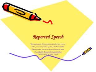Reported Speech Презентация для урока английского языка в 8 классе по учебник