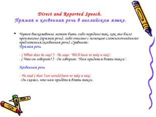 Direct and Reported Speech. Прямая и косвенная речь в английском языке. Чужое