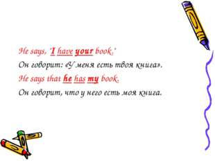 "He says, ""I have your book."" Он говорит: «У меня есть твоя книга». He says th"