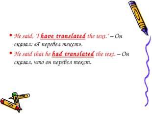 """He said, """"I have translated the text."""" – Он сказал: «Я перевел текст». He sai"""
