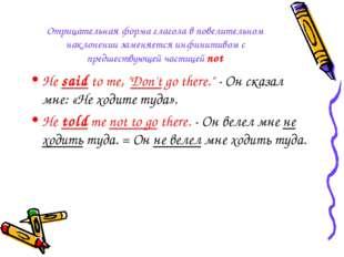 Отрицательная форма глагола в повелительном наклонении заменяется инфинитивом