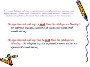 Если глагол, вводящий косвенную речь (главное предложение), употреблен в нас