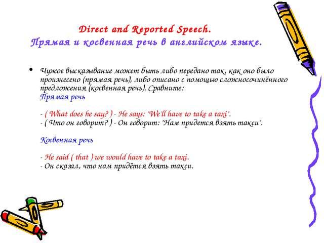 Direct and Reported Speech. Прямая и косвенная речь в английском языке. Чужое...