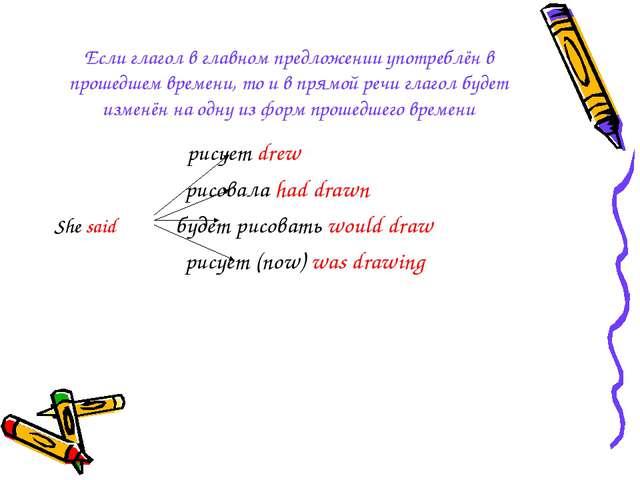 Если глагол в главном предложении употреблён в прошедшем времени, то и в прям...