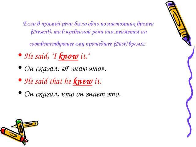 Если в прямой речи было одно из настоящих времен (Present), то в косвенной ре...