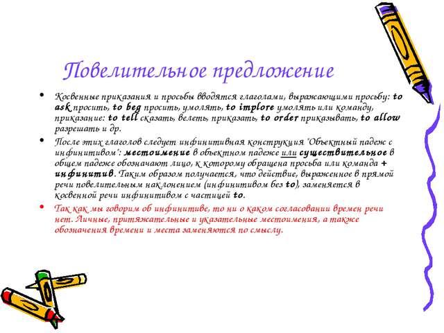 Повелительное предложение Косвенные приказания и просьбы вводятся глаголами,...