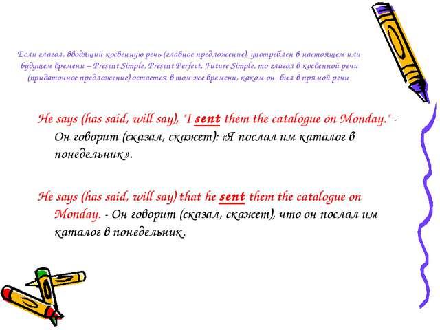 Если глагол, вводящий косвенную речь (главное предложение), употреблен в нас...
