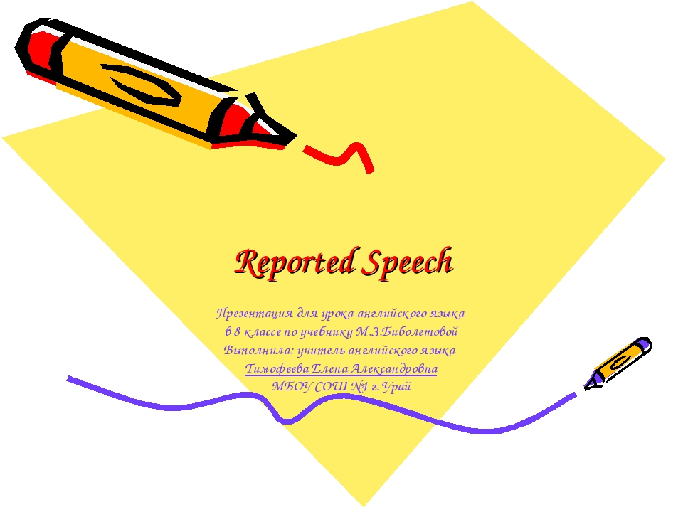 Reported Speech Презентация для урока английского языка в 8 классе по учебник...