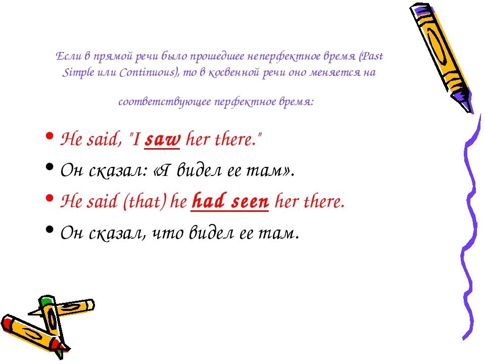 Если в прямой речи было прошедшее неперфектное время (Past Simple или Continu...